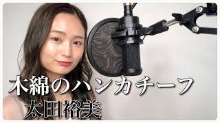 ご覧頂きありがとうございます!   髙野 瑠菜です! #太田裕美 さんの #木綿のハンカチーフ を歌いました! 今回の伴奏はこちからお借りしました! ありがとうご ...