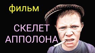 Скелет Апполона, фильм запрещенный к показу в СССР