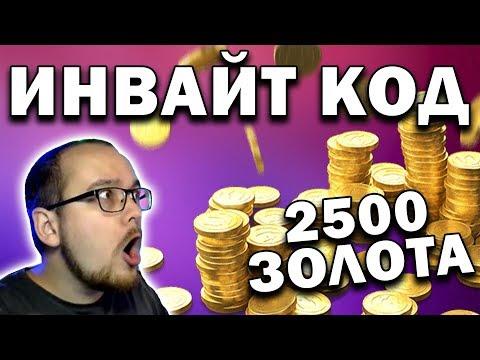 ИНВАЙТ КОД ДЛЯ РЕКРУТА 🔥 2500 золота, премиум аккаунт и премиум танки бесплатно для новичков
