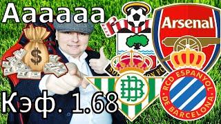 Саутгемптон Арсенал Бетис Эспаньол Ла Лиги Премьер лига Прогнозы на футбол Экспресс