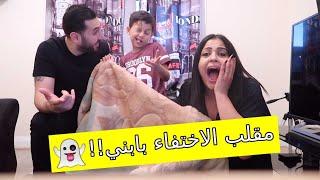 !😱مقلب الاختفاء في ابني !!! ردة فعله غير متوقعة