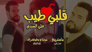 قلبي طيب - جديد الفنان علي السندي 2020(