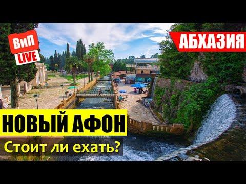 Новый Афон | Абхазия, Новоафонский монастырь, галечный пляж, природа, экскурсии, цены на сувениры
