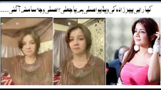 Chords For Rabi Pirzada Leaked Video Scandal Rabi Pirzada Latest Video Is Fake Or Real