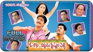 Oka Radha Iddaru Krishnula Pelli Full Lenght Movie || Srikanth, Parbhu Deva, Namitha