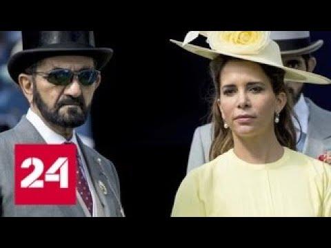 Смотреть Сбежавшая принцесса Хайя подала в суд на бывшего мужа - премьер-министра ОАЭ - Россия 24 онлайн