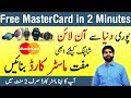 Get a Free MasterCard in Pakistan NOW only in 2 minutes for Online Shopping - No Bank Required