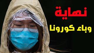 إشارات أرسلها الله تعالى تدل على أن وباء كورونا سينتهي بعد عيد الفطر