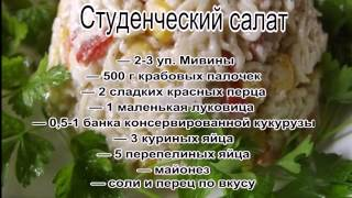 Салаты с майонезом рецепты фото.Студенческий салат
