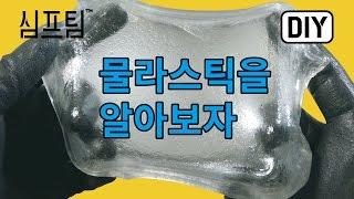 신기한 물라스틱에 대해서 알아보자! DIY(사용법, 제…