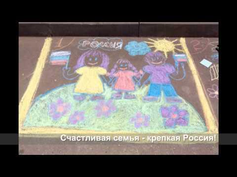 Конкурс рисунка «Счастливая Семья -- Крепкая Россия!» Фото 2