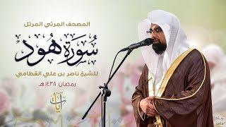 سورة هود   المصحف المرئي للشيخ ناصر القطامي من رمضان ١٤٣٨هـ   Surah-Hud