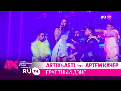 Artik & Asti ft. Артем Качер - Грустный дэнс (28 мая 2018)