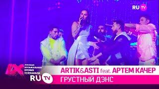 Download Artik & Asti feat. Артем Качер — «Грустный дэнс» Mp3 and Videos