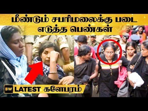 சபரி மலைக்குள் நுழைய முயன்ற Chennai பெண்கள் ! - தெறித்து ஓடவிட்ட ஆண் பக்தர்கள்