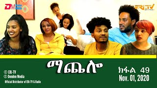 ማጨሎ (ክፋል 49) - MaChelo (Part 49), November 1, 2020 - ERi-TV Drama Series