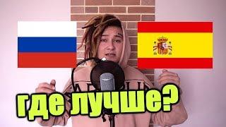 ⭐Почему Россия лучше Испании