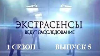 Экстрасенсы ведут расследование на ТНТ Сезон 1 Выпуск 5