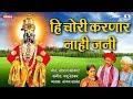 Hi Chori Karnar Nahi Jani - Vitthal Bhaktigeet -Sumeet Music