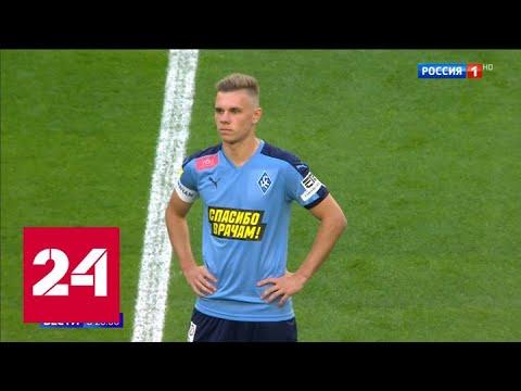 На российские стадионы вернулся большой футбол - Россия 24