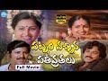 Patnam Vachina Pativrathalu Full Movie | Chiranjeevi, Mohan Babu, Radhika | Vijaya Bapineedu