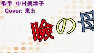 「瞼の母」歌手:中村美津子 Cover:AKI AZUMA 東あき(亜樹) 9歳 歌詞・台詞付 1991年発売 懐メロ