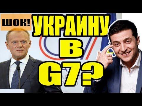 Украина в G7 Еаропарламент хочет видеть Украину на месте России в большой семерке