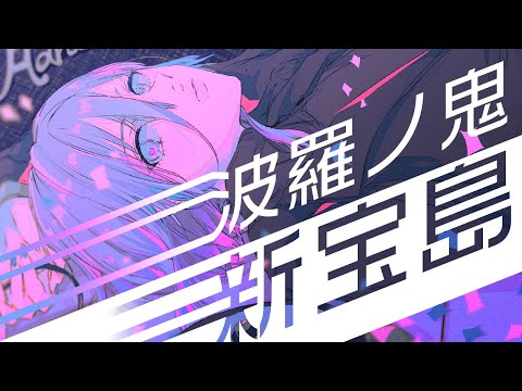 「新宝島」(Cover)-波羅ノ鬼(ハラノオニ)-