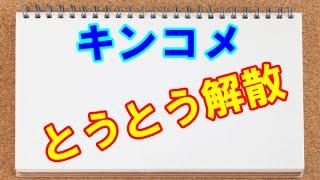 【キンコメ】【解散】【今後の活動】 キンコメ解散…今野 ファンに謝罪 ...