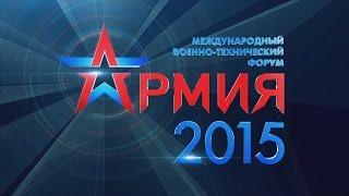 """Международный Военно-Технический Форум """"Армия-2015"""