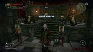 The Witcher 2. Прохождение Часть 78 (Граф Маравель) ПР