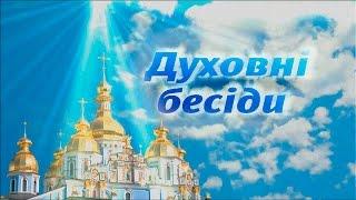 Духовн бесди Випуск 2 Молитва та вра