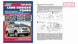 Руководство по ремонту и техническому обслуживанию автомобилей Toyota Land Cruiser Prado c 2009 г.
