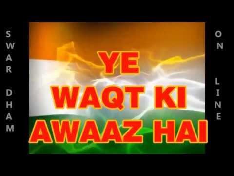 Ye Waqt Ki Aawaz Hai Milke Chalo-Best Forever (Karaoke Available)