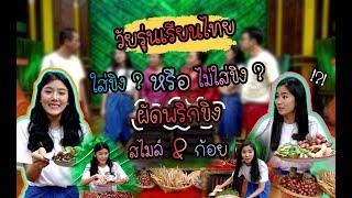 วัยรุ่นเรียนไทย | คุณพระช่วย ๒๕๖๓ | ผัดพริกขิง | สไมล์ VS ก้อย