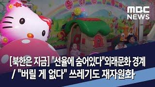 """[북한은 지금] """"선율에 숨어있다"""" 외래문화 경계 / …"""
