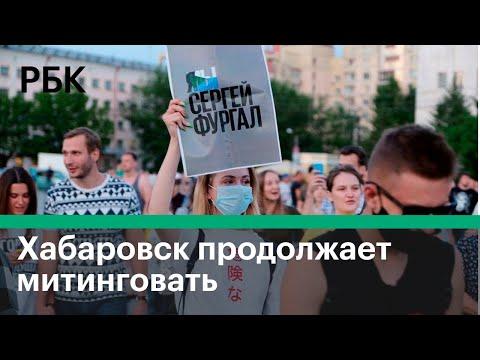 Митинги в поддержку Сергея Фургала в Хабаровском крае продолжаются. Протесты в Хабаровске