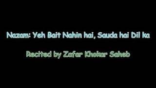 Yeh Bait Nahin hai, Sauda hai Dil ka Nazam Ahmadiyya