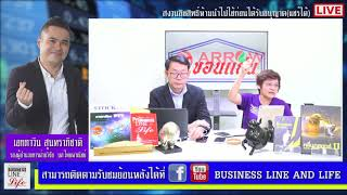 Business Line & Life 07-11-61 on FM 97.0 MHz