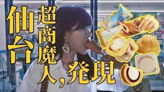 一口氣在日本超商買了13樣食物猛吃阿姆阿姆阿姆
