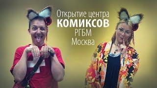 Открытие центра комиксов и визуальной культуры в РГБМ