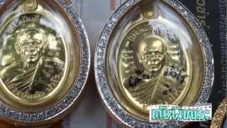 เหรียญหลักล้าน หลวงปู่แผ้ว ปวโร