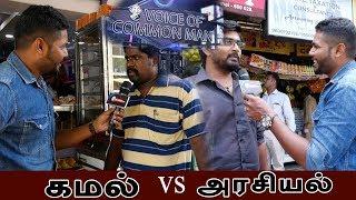 புதிய மாற்றத்தை கொண்டுவருவரா கமல்...? | Voice of Common Man | Kamal Vs Tamilnadu Politics