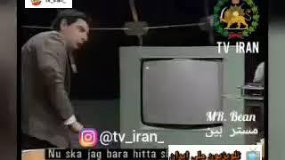 😂 Mrbean Mrbeancartoon Comedian Comedy Yesterday Today Oneday Manototv London Tehran