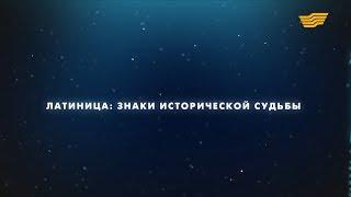 Документальный фильм «Латиница: Знаки исторической судьбы»