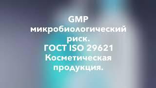GMP микробиологический риск. ГОСТ ISO 29621. Косметическая продукция. Вода.