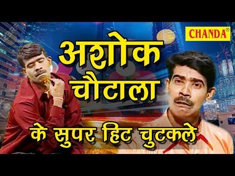 Ashok Chautala Ke Majedar  Chutkale || चौटाला ने बिल्लू की माँ  चो ????  ||  New 2017