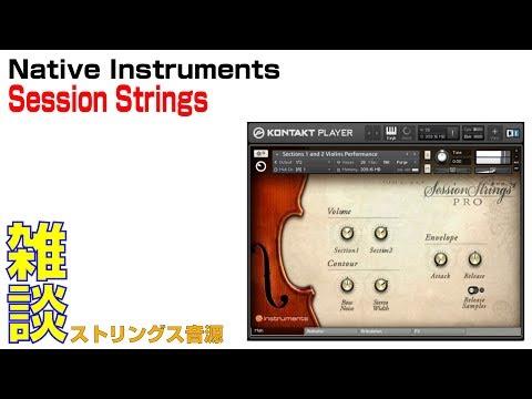 講師陣のDAW雑談 ~ 第6回 ストリングス音源 Native Instruments / Session Strings