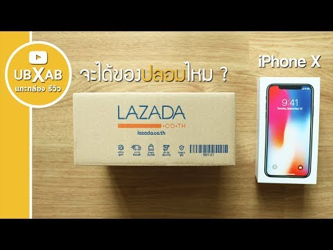 แชร์ประสบการณ์ซื้อ IPhone X จาก Lazada... เชื่อถือได้ไหม ?