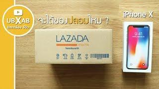 Gambar cover แชร์ประสบการณ์ซื้อ iPhone X จาก Lazada... เชื่อถือได้ไหม ?